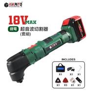 【機械堂】台灣好品18VMAX 超音波磨切機 免運 送6件刀片組工具袋 40分快充 多功能鋸 磨切機 魔切機