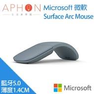 【Aphon生活美學館】Microsoft 微軟 Surface Arc Mouse 藍牙無線滑鼠 (冰雪藍)