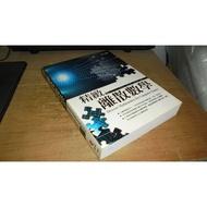 二手非全新52 ~精緻離散數學 賈蓉生  胡大源  林金池 金禾 9861491929 上側黃斑內頁佳 2006年初版