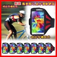 興雲網購 運動手臂套 iPhone 5 S4 S5 紅米 M8 note3 蝴蝶三星 HTC 手臂帶 臂包 手機套 臂帶