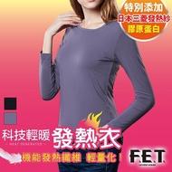 遠東FET 科技輕暖女款圓領發熱衣