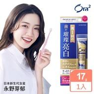【Ora2】極緻璀璨亮白護理牙膏17g(清爽薄荷)