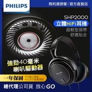 【Philips 飛利浦】立體聲頭戴式耳機 (SHP2000)