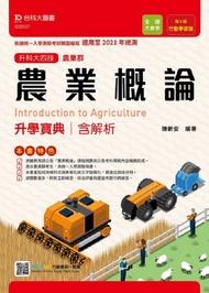 農業概論升學寶典:適用至2021年統測(農業群)升科大四技(附贈MOSME行動學習一點通)