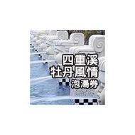 【墾丁】四重溪-牡丹風情泡湯券