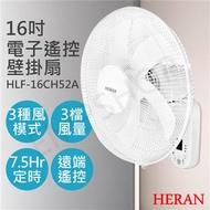 【禾聯HERAN】16吋電子遙控壁掛扇 HLF-16CH52A