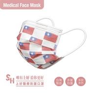 【上好生醫】成人|各國國旗|50入裝 醫療防護口罩