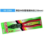 小E五金 KX-230A 薄型 鋼絲鉗 9K 端子 壓著 230mm 鋼絲剪 鐵線剪 鐵線鉗 老虎鉗