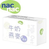 【nac nac】牛奶燕麥皂(75g)