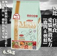 莫比飼料 愛貓無穀成貓(鹿肉&燻鮭)專用配方 6.5kg