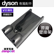 [95折]Dyson 戴森 V11 SV14 SV15 fluffy absolute torque 全系列適用 壁掛 充電座