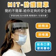 【A-NING】防飛沫 防護面罩 黑色 6入裝 (面罩│高清透明│可重複使用│泡棉設計│輕盈│疫情│可調整│台灣製造)