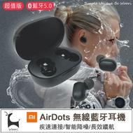 小米藍牙耳機 AirDots 超值版 Redmi AirDots 紅米耳機 無線藍牙耳機 運動隱形耳機 磁吸藍芽耳機