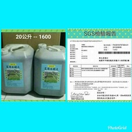 農用木醋液 20公升-1600