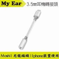 Moshi Lightning 轉3.5耳機線 Iphone使用   My Ear 耳機專門店