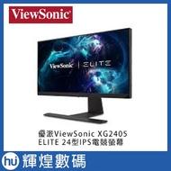 ViewSonic XG2405 ELITE 24型IPS電競螢幕