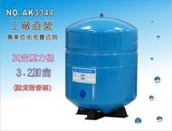 【龍門淨水】RO純水機專用3.2加侖壓力桶.淨水器.濾水器.飲水機(貨號AK3344)
