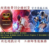PC 肉包 純資料片DLC 快打旋風5 升級成冠軍版 STEAM Street Fighter V - Champion