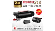 韓國 IROAD X10 4K超高清 雙鏡頭 wifi 隱藏型行車記錄器【附64G卡+GPS】