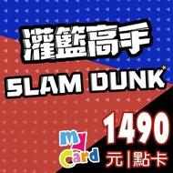 【MyCard】灌籃高手 SLAM DUNK 1490點點數卡