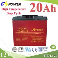 Battery 12V 20Ah แบตเตอรี่ AGM ทนร้อน อายุยืน Long Life Deep Cycle รุ่น HTD12-20