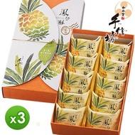 【手信坊】《手信坊》原味鳳梨酥禮盒(三盒)