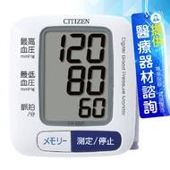 來而康 CITIZEN 星辰 手腕式電子血壓計 CH-650F 白色 二級