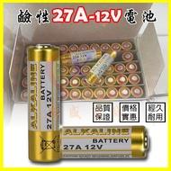 鹼性電池 27A/12V 防盜遙控器 鐵捲門 汽車機車遙控器 電動遙控汽車玩具 LED燈條 激光筆/MP4小電池