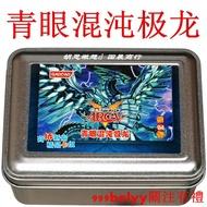 游戲王比賽專用卡組 中文正版 青眼白龍 青眼混沌極龍
