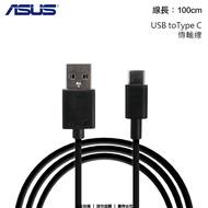 ASUS USB To Type C 原廠傳輸線 ASUS ZenFone3 ZE552KL/ZE520KL/Deluxe ZS570KL/Ultra ZU680KL/ZenPad S Z580CA/3S Z500M/Z500KL/Z581KL/Z301M/Z301MF/Z301MFL/Z301ML/AR ZS571KL