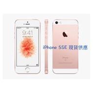 全新 未拆 現貨 Apple iphone 5 SE 台版 保固一年 4吋 盒裝 16G 64G 玫瑰金色 $14725
