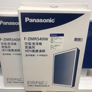 Panasonic 國際牌F-P40EH(HEPA除臭二合-濾網) 專用濾網 F-ZMRS40W HEPA濾網