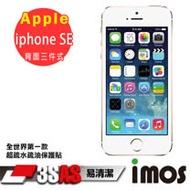 iMOS Apple iphone SE 背面三件式 3SAS 保護貼