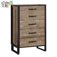 【文創集】謝爾德 時尚2.3尺木紋五斗櫃/收納櫃