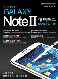 Samsung GALAXY Note II(2)使用手冊 (二手)