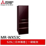 MITSUBISHI 525L 玻璃鏡面六門變頻電冰箱 MR-WX53C水晶棕