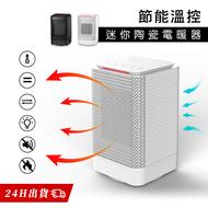 【迷你陶瓷電暖器】暖風機 電暖器 取暖器 電暖爐 暖風扇 升溫器 保暖器 速熱電暖爐【AB177】