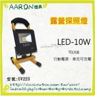 【阿倫燈具】(UV223)LED工作燈 露營燈 外出攜帶型 充電式 停電照明 LED 10W 高效能 蓄電持久 投射燈