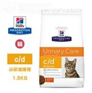 希爾思 Hills 貓用 c/d Multicare 泌尿道護理配方 飼料 1.5kg 處方 貓飼料