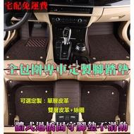專車定製汽車腳踏墊踏墊 腳墊 Mazda3 Mazda5 CX-9 Mazda2 Cayenne Macan Yeti