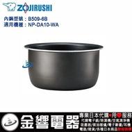 【金響電器代購空運】ZOJIRUSHI B509-6B,象印IH電子鍋,內鍋,NL-DA10,NL-DA10-WA,專用