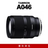 【壹玖柒伍】預購 TAMRON 17-28mm F2.8 A046 SONY 公司貨