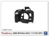 【分期0利率,免運費】EC easyCover 金鐘套 適用Nikon D810 (下方可裝把手型) 機身 矽膠 保護套 相機套 (公司貨)