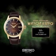 Seiko Presage Cocktail Automatic Limited Edition รุ่น SRPD36J ประกันศูนย์ไซโก้ ใหม่ แท้ 💯