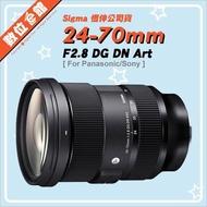 預購【恆伸公司貨】Sigma 24-70mm F2.8 DG DN Art Leica 國際牌 L環 L-mount