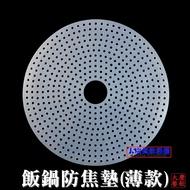 大慶餐飲設備 飯鍋防焦墊(薄款/27CM) 飯鍋防沾墊 電子飯鍋專用防焦墊