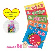 Early Learning Mandarin , Pin Yin , Colour Book Kids Children Education Books ( Above 2yrs old ) Colouful design 18006711  ( per box - Buy 6 book get free gift )