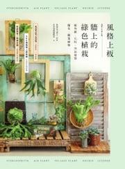 風格上板—牆上的綠色植栽:鹿角蕨.石松.空氣鳳梨.蘭花.觀葉植物 微境品主理人_苔哥、花草遊戲編輯部