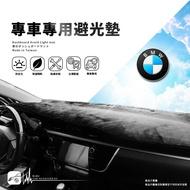 A8C【專車專用避光墊】汽車隔熱墊 前檔遮陽毯 適用於 BMW E38 E65 E66 F45 F16 X6