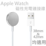 【保固一年】Apple Watch 38mm/42mm 磁性充電連接線/智慧手錶充電線原廠規格